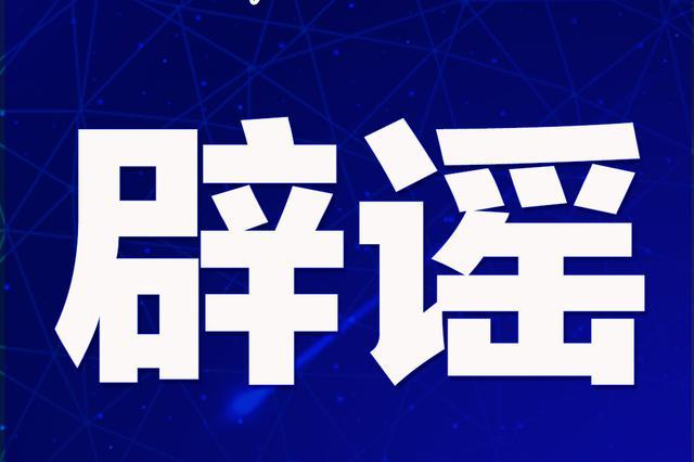 网传杭州1饭店境外进来的人确诊阳性逃掉 警方辟谣
