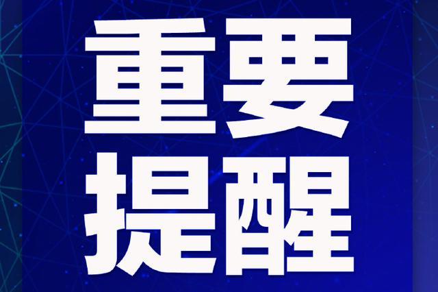 萧山公安通报涉疫情谣言案件 传谣者傅某被行政拘留