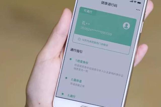 健康码与门禁卡合二为一 杭州推出一码通通行更便捷
