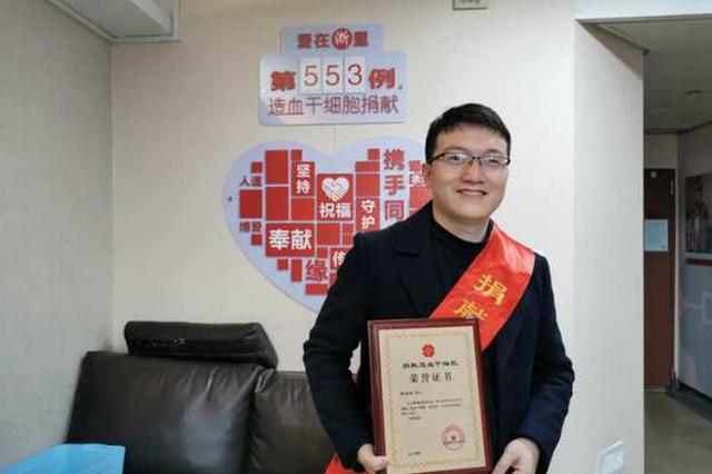 浙江台州1医生捐献造血干细胞 用善举点亮生命之光