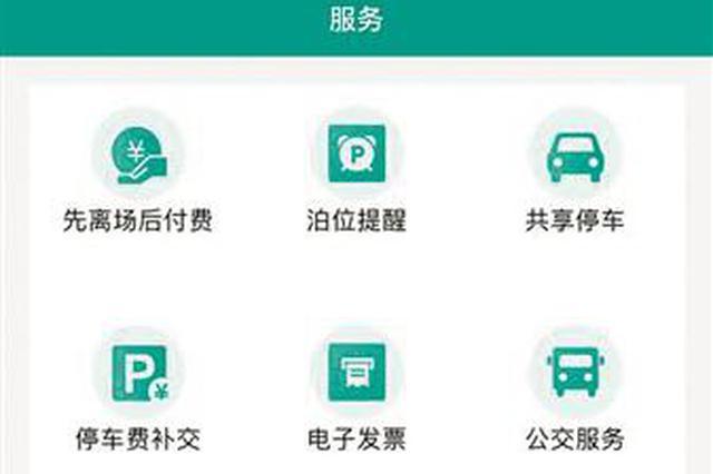杭州停车场均实现先离场后付费 纸质优惠券也能抵扣
