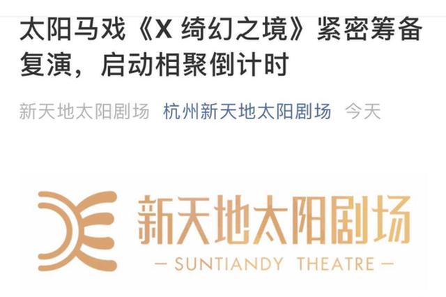 杭州新天地:太阳马戏裁员不受影响 演员正筹备复演