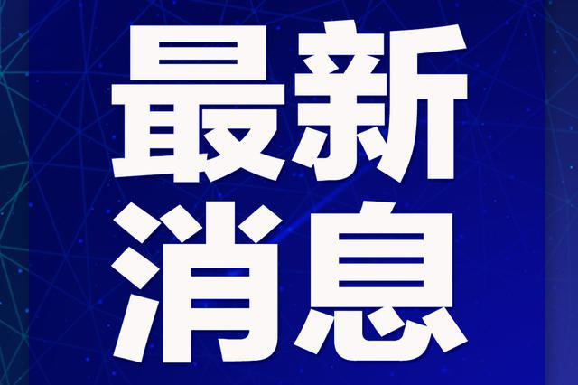 富阳1对夫妇澳门返回后未按规定报告 被处以行政处罚