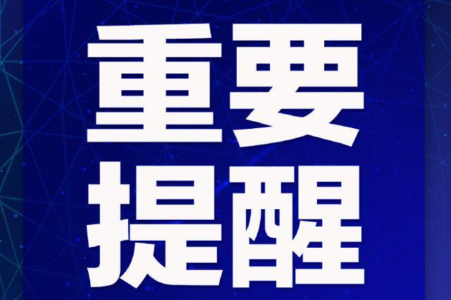杭州多地区发布停水通知 最长停19小时