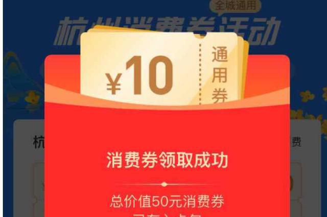杭州再行发放100万个消费券卡包 没领的朋友不要忘啦
