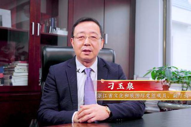 浙江推出1111人才计划 培育优秀中青年艺术人才