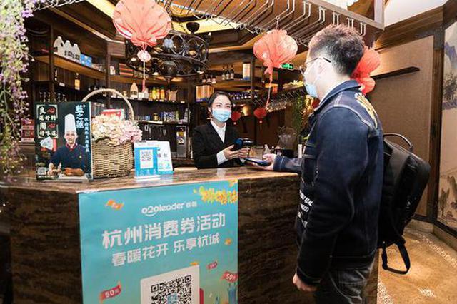 浙江四地启动消费券发放 专家建议杭州经验全省推广