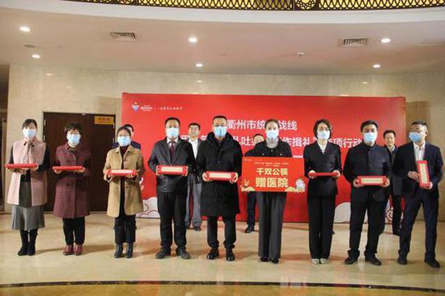 浙江衢州万余套有礼公筷推进五个一专项行动