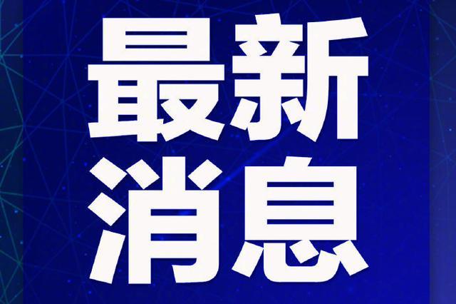 浙江省政府批复同意德清县部分行政区划调整