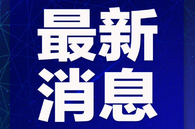 温州市人大常委会表决通过人事任免事项