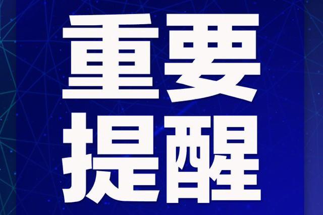 重要提醒:杭州两个交通管理服务站暂停对外服务