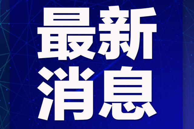 33地上榜 2020年度浙江省园林城镇名单正式公布
