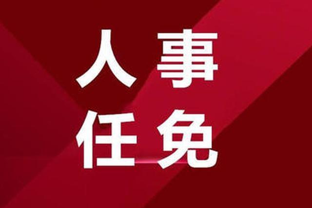 绍兴市拟提拔任用市管领导干部任前公示通告(简历)
