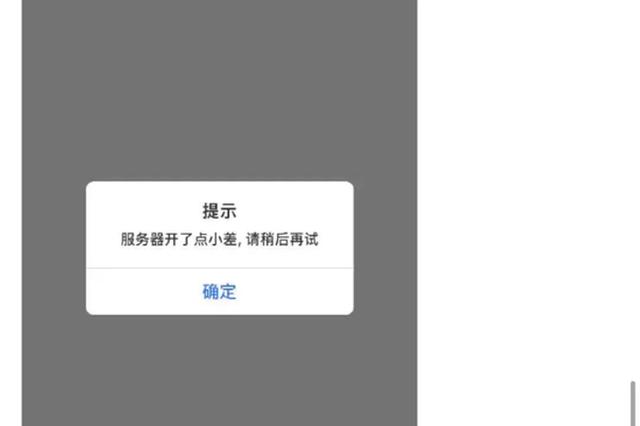 今天杭州健康码出现故障 用户无法打开健康码