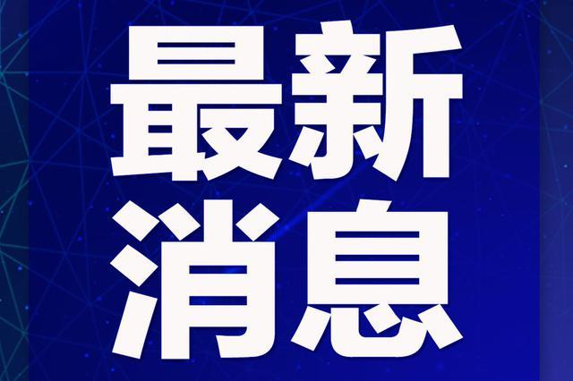 衢州到杭州仅需40分钟左右 杭衢铁路全线99个工点开建