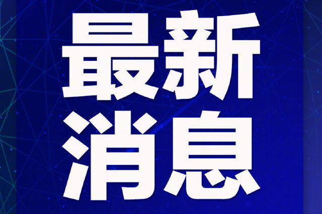 关于杭州一公司涉嫌非法吸收公众存款案的情况通报