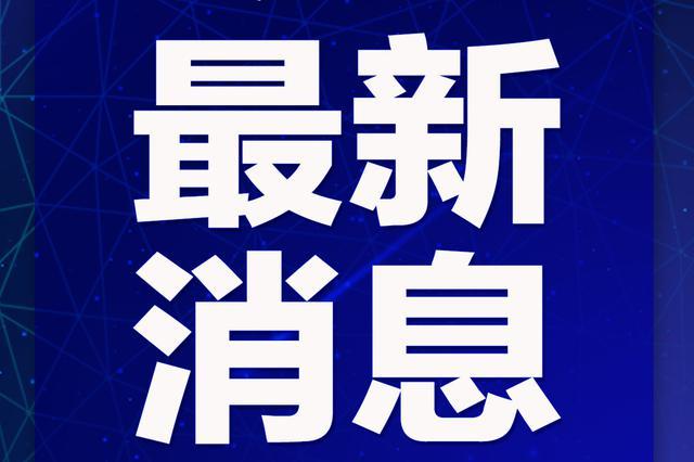 男子加姑娘微信视频看房要求撩衣服 杭州警方介入调查