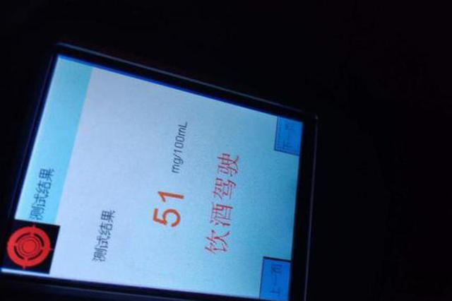 台州1男子夜宵后送朋友回家 结果驾驶证1次性被记39分