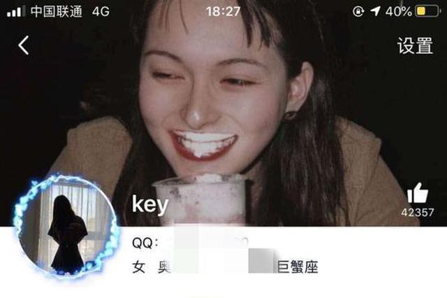 浙小伙网恋2个月被骗近7万 对方非抠脚汉而是16岁男子
