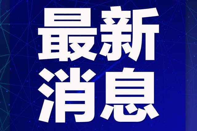 杭州知识产权国际商事调解云平台上线 两天就能结案