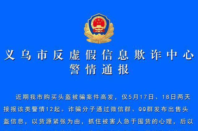 浙江义乌5天接报35起头盔诈骗警情 涉案金额达79万