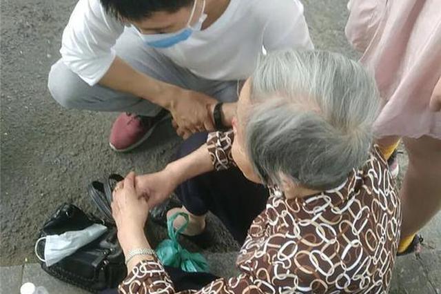 杭93岁奶奶买菜回家路上摔了一跤 路过的人都停下脚步