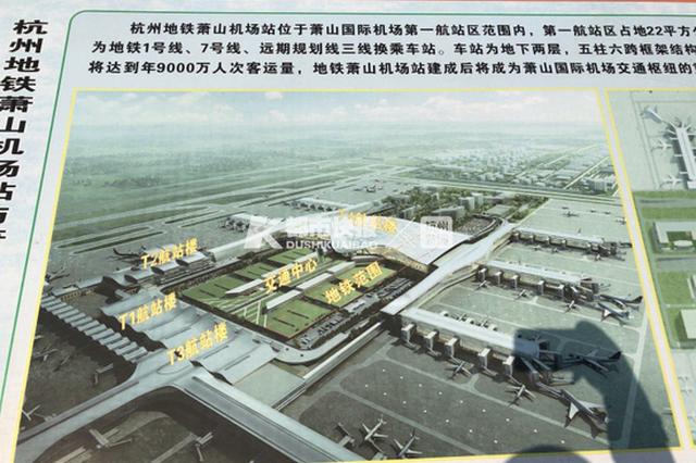 又近了 杭州地铁1号线三期萧山机场站传来最新进展