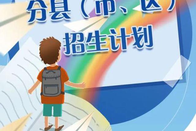 考生注意 浙23所高校将向29个县市区招收625名本科生
