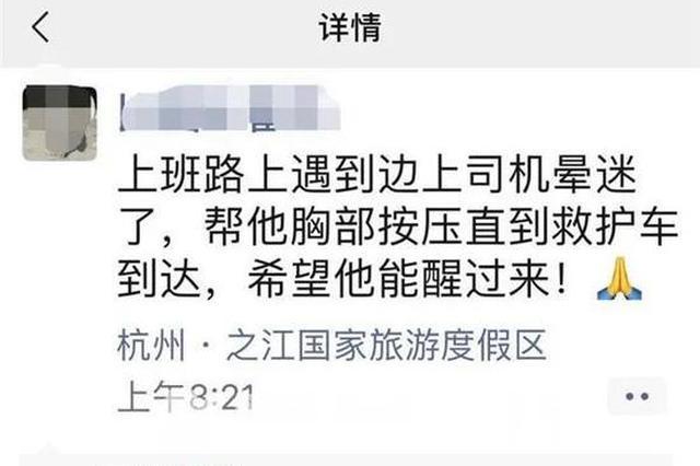 杭州一司机突然昏迷 路过民警做了十多分钟心肺复苏