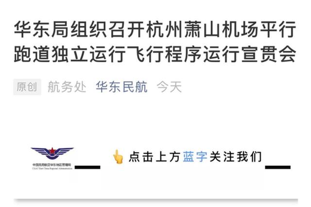 6月18日起 杭州萧山机场两条跑道开始同时起降
