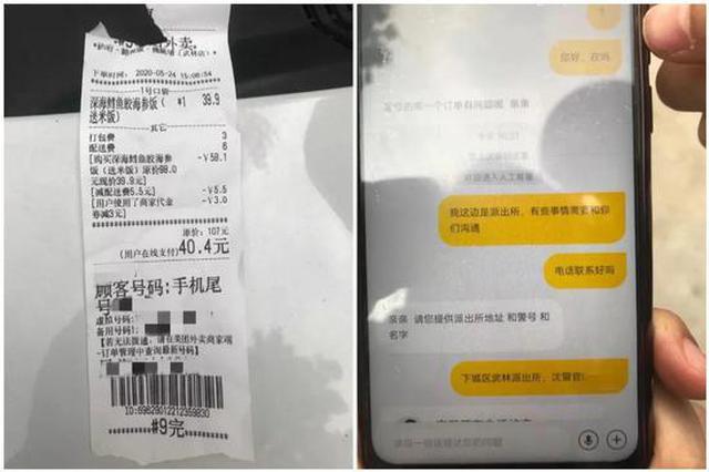 顾客虚弱失联杭州外卖小哥连忙报警 原来是虚惊一场