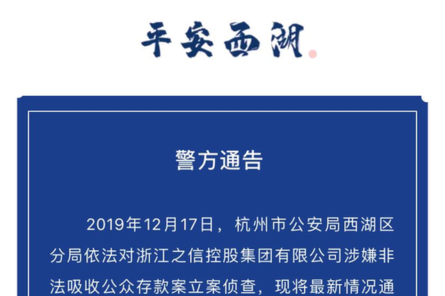 杭州警方发布之信控股案进展:已冻结涉案资金5600余万
