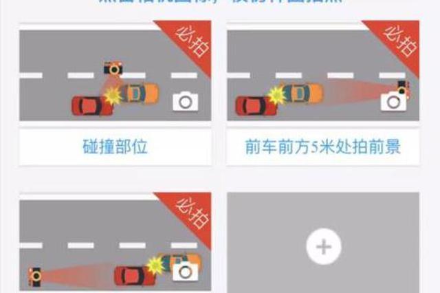 最快仅需5分钟 义乌轻微交通事故一键报警平台上线