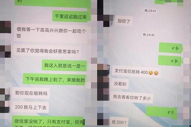 浙江1男子误以为网上遇真爱 谁知原来是桃色陷阱