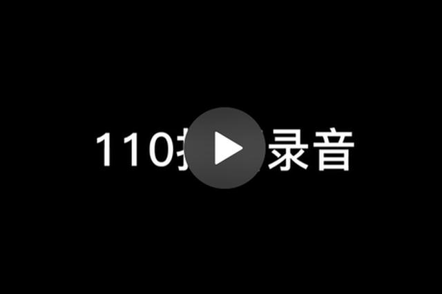 被丈夫嫌弃不做家务 杭州一女子打110报警还嚎啕大哭
