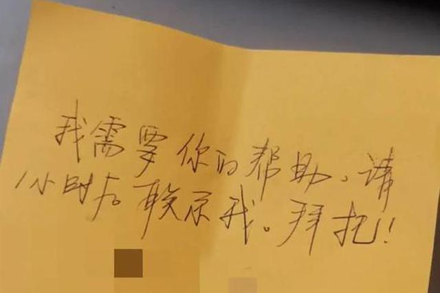 杭州东站男旅客塞纸条给女安检员 惊动所有值勤民警