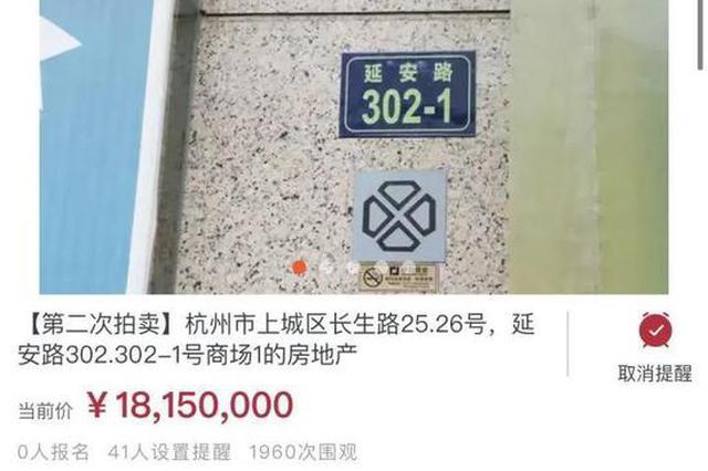 杭州明珠小百货6月8日第二次网拍 起拍价降400多万