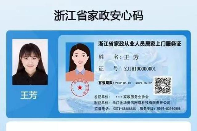 7月5日起 浙江全省范围内推广实施家政安心码