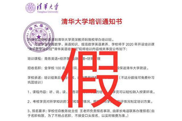 杭多位家长收到诈骗炒股配资  警察提醒要第一时间拨打110
