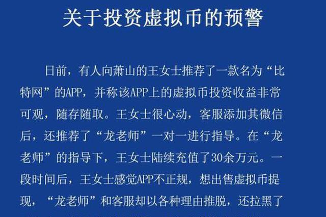 虚拟币交易骗局频发 杭警方发布紧急预警:投资需谨慎