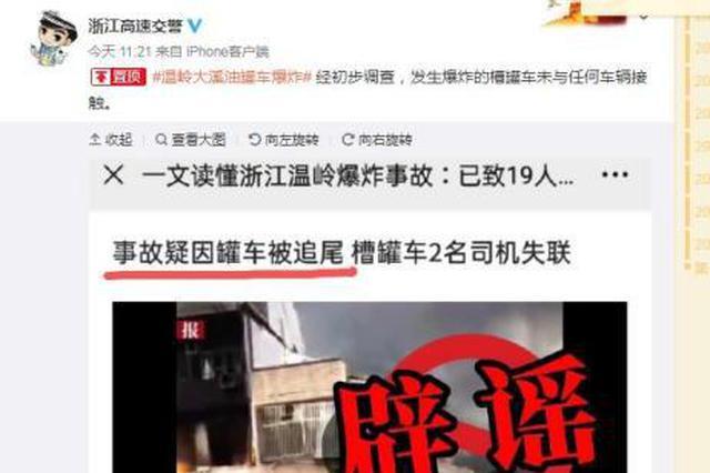 网传浙江温岭槽罐车爆炸事故疑因被追尾 警方辟谣