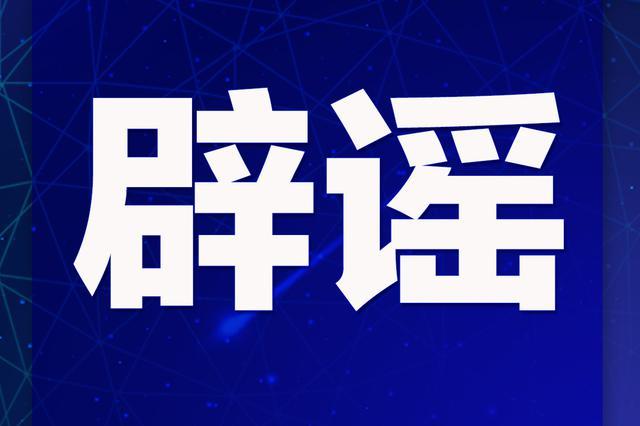 不造谣不信谣不传谣 杭州确诊三例阳性患者为虚假信息