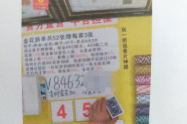 15人落网涉案70余万 杭州警方打掉一网络直播赌博团伙