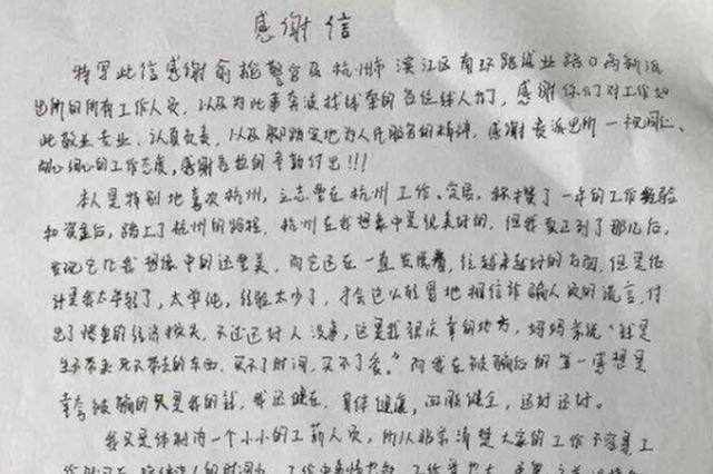 姑娘来杭找工作被骗4万辞职回老家 民警帮忙追赃