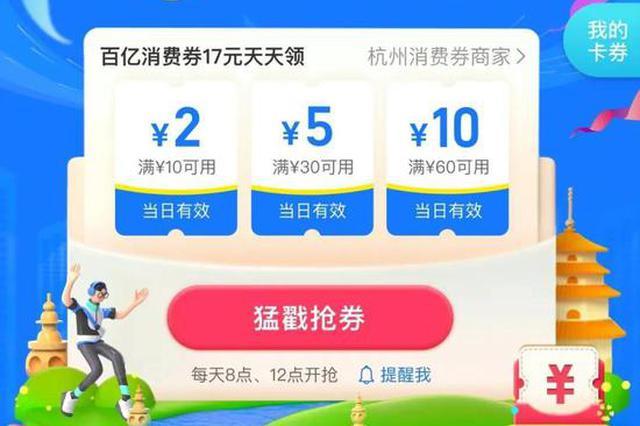 杭州全国通用消费券来了 每天两次连抢17天每次17元
