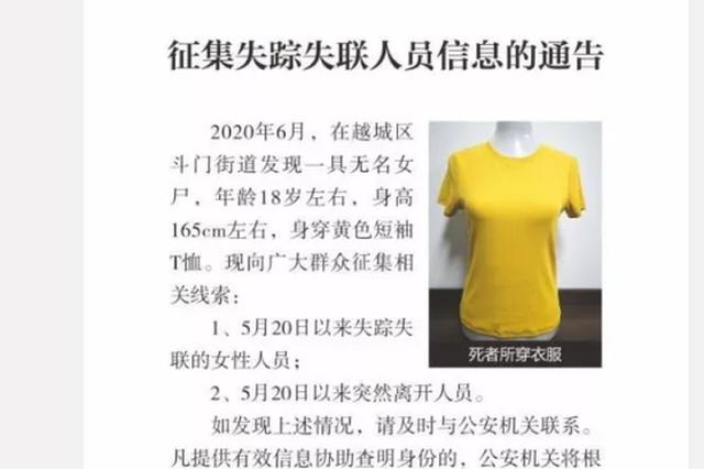 绍兴越城发现一具无名女尸 警方悬赏5万征集线索