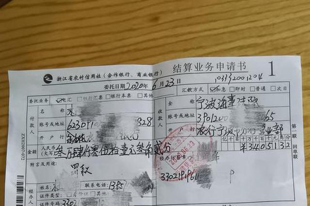 禁渔期非法捕捞海蜇 浙江渔民赔付海洋生态损失修复费