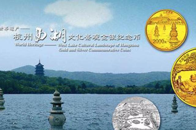 央行发行世界遗产纪念币 以杭州良渚古城遗址为主题