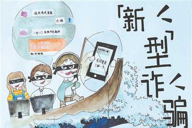 杭州新登娃娃作者画漫画 只为提醒你防范新型诈骗
