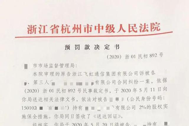 擅自变更法院冻结股权 杭州中院开出百万预罚单